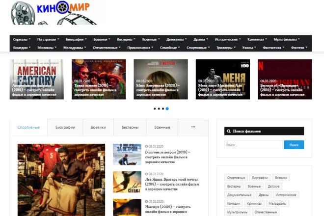 Кинотеатр, Автонаполняемый кино сайт с доменом и хостингом, Wordpress 1 - kwork.ru