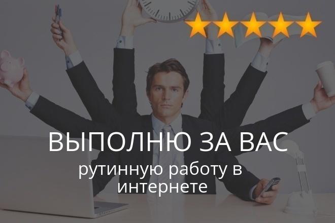 Выполню любую рутинную работу 1 - kwork.ru