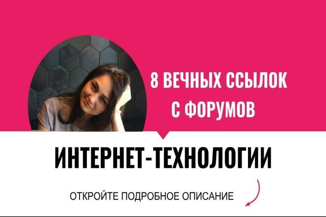 Вечные ссылки с форумов тематики интернет, технологии 1 - kwork.ru