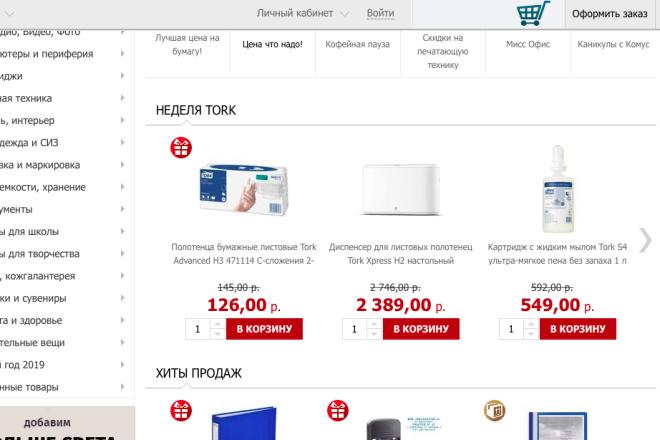 Установка и настройка интернет-магазина joomshopping 11 - kwork.ru