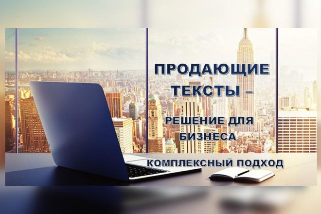Продающие тексты решение для бизнеса 1 - kwork.ru
