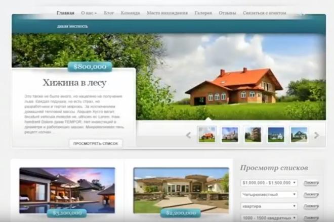 Премиум шаблон WordPress, для сайт недвижимости 5 - kwork.ru