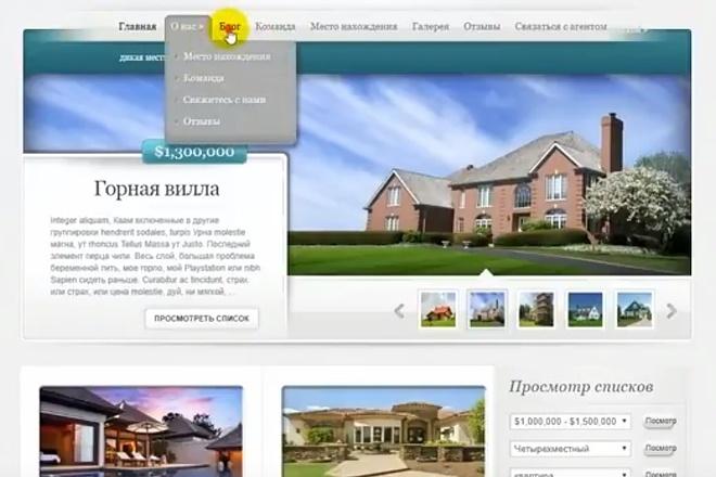 Премиум шаблон WordPress, для сайт недвижимости 2 - kwork.ru