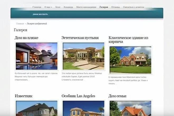 Премиум шаблон WordPress, для сайт недвижимости 3 - kwork.ru