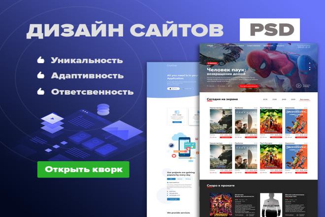 Дизайн сайтов в Figma. Веб-дизайн 36 - kwork.ru