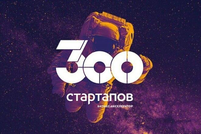Курс по бизнесу 300 стартапов 1 - kwork.ru