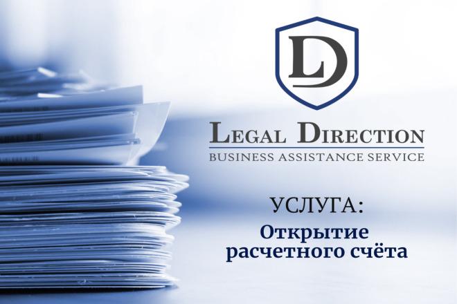 Консультация по открытию расчётного счёта в банке для ООО или ИП 1 - kwork.ru