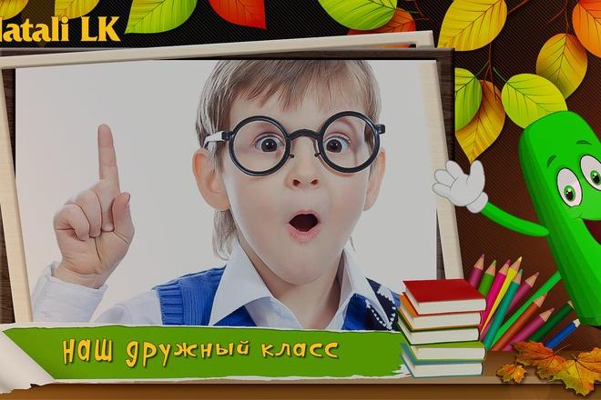 Слайд-шоу для школьных фотографий и для выпускного 2 - kwork.ru