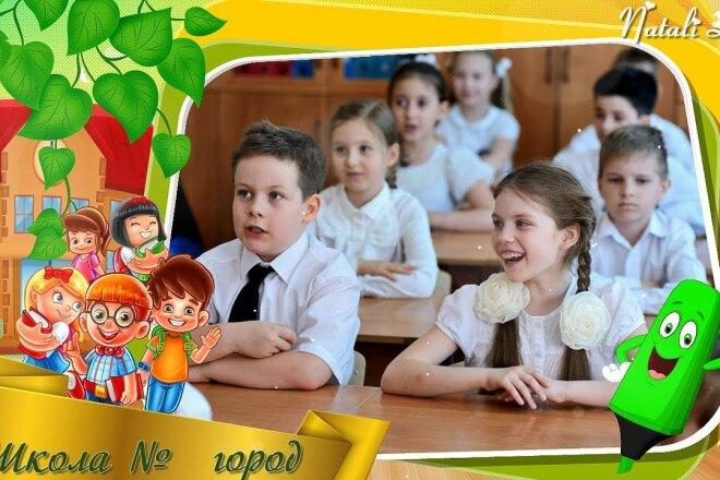 Слайд-шоу для школьных фотографий и для выпускного 3 - kwork.ru