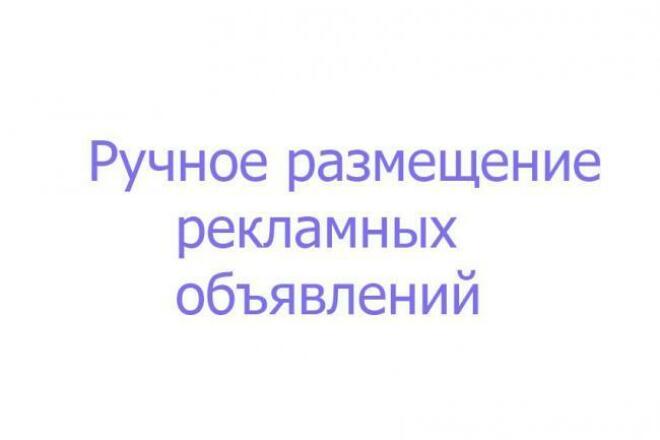 Размещу ваше объявление на 75 досках вашего региона или России 1 - kwork.ru