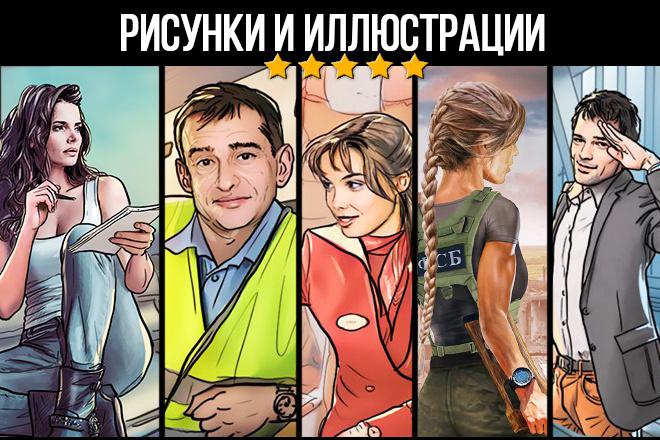 Великолепные рисунки и иллюстрации 53 - kwork.ru