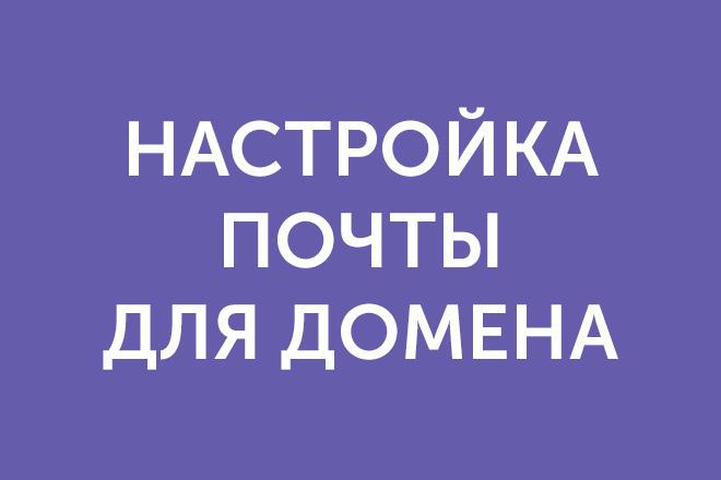 Настрою почту для домена на Яндекс или Mail.ru 1 - kwork.ru