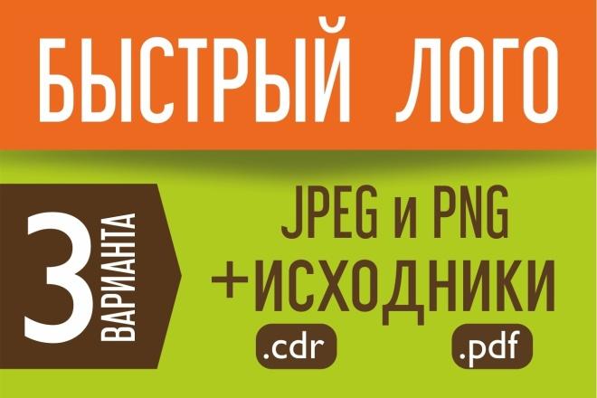 Нарисую простой логотип 6 - kwork.ru
