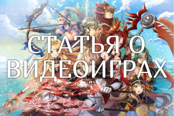 Напишу уникальную статью на игровую тематику 1 - kwork.ru