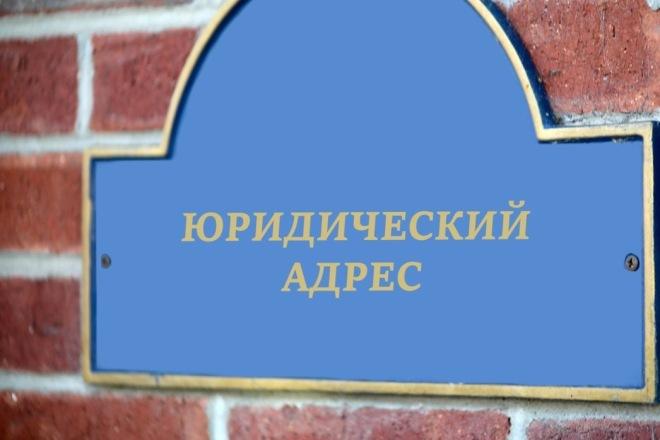 Документы для смены адреса ООО 1 - kwork.ru