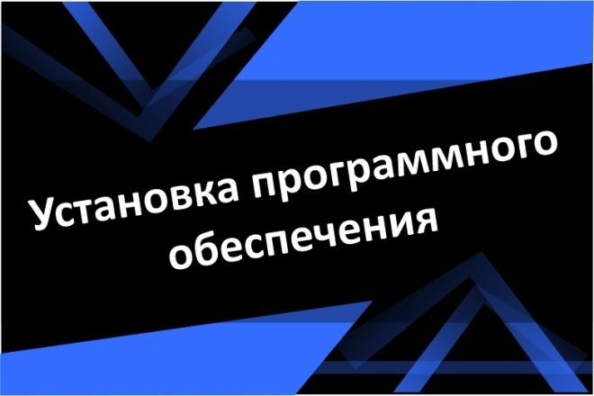 Установка удаленно на Ваш компьютер офиса и других программ 1 - kwork.ru