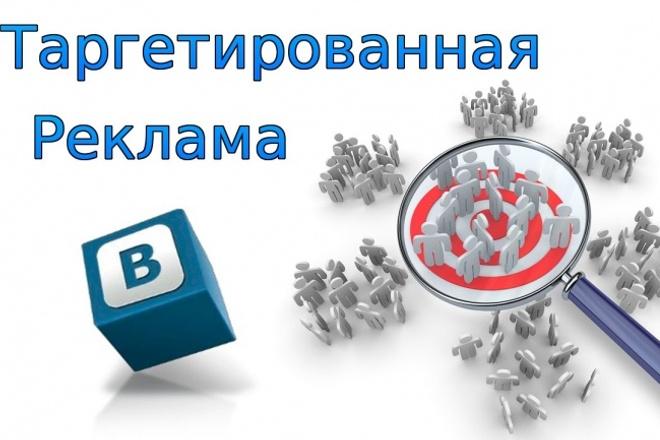 Продам курс по эффективной таргетированной рекламе в Вконтакте 1 - kwork.ru