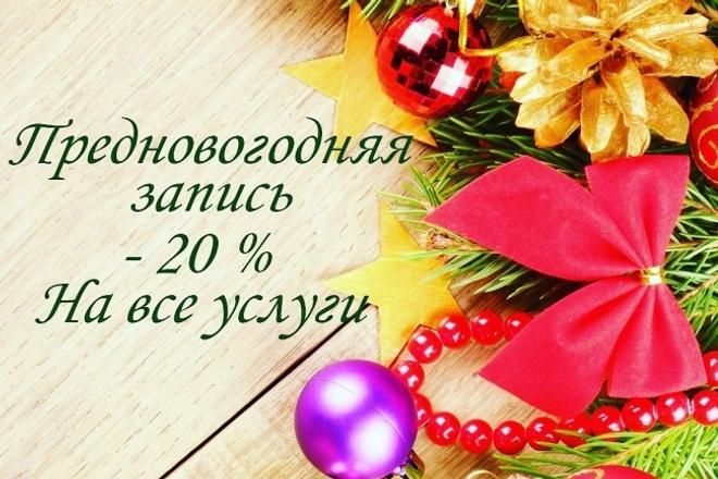 Оформление акций 4 - kwork.ru
