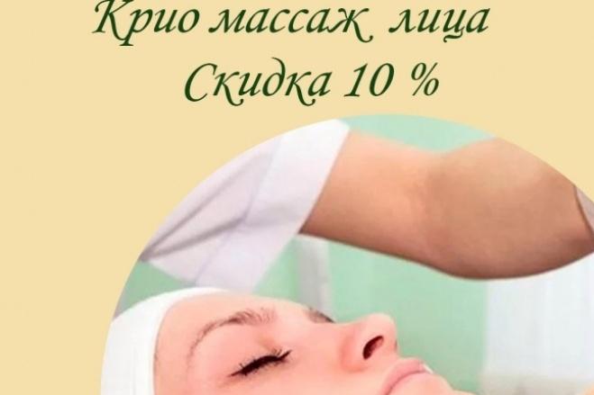 Оформление акций 3 - kwork.ru