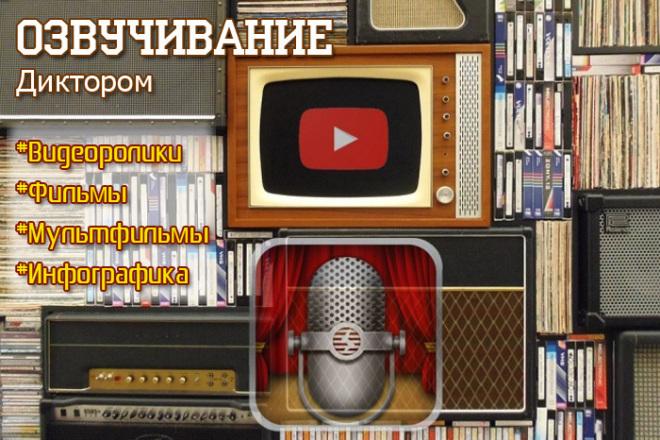 Озвучивание видеороликов, блогов, фильмов, тренингов 1 - kwork.ru