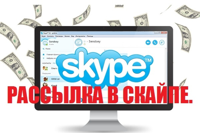 Рассылка в Skype 1 - kwork.ru