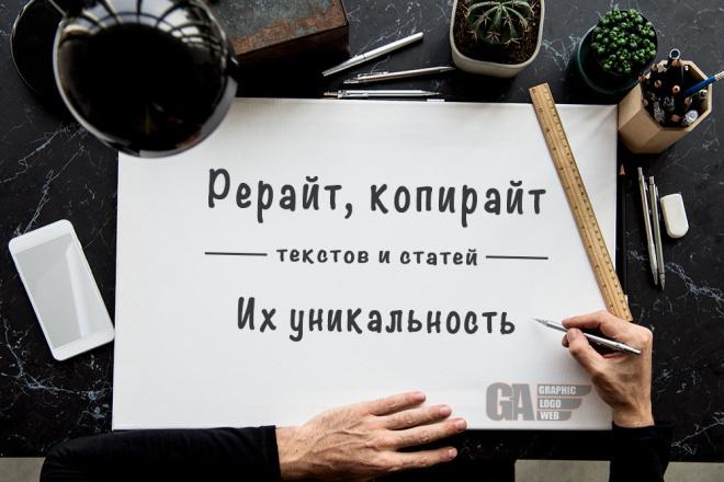 Рерайт текстов и статей, их уникальность 1 - kwork.ru