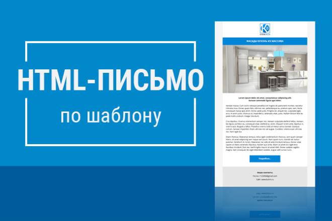 Html письмо для рассылки. Дизайн + адаптивная верстка 7 - kwork.ru