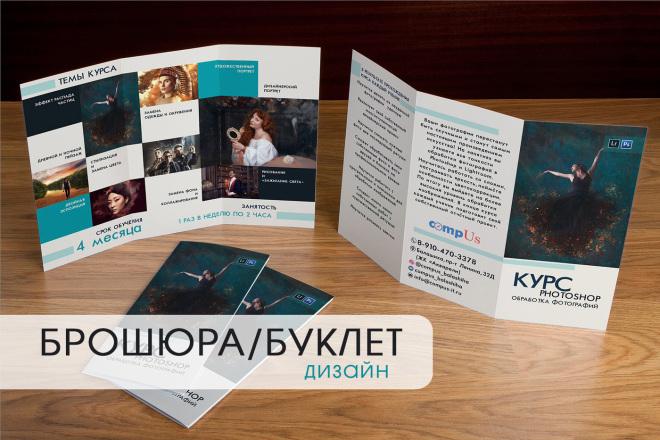 Дизайн брошюры, буклета 57 - kwork.ru