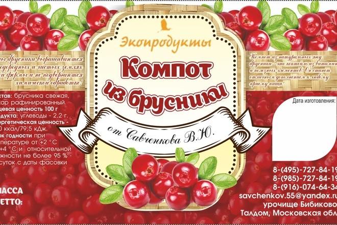 Наклейка для флексографии этикетка по вашему эскизу 2 - kwork.ru