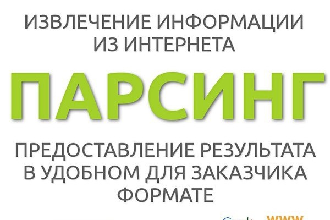 Напишу профессиональный парсер 1 - kwork.ru