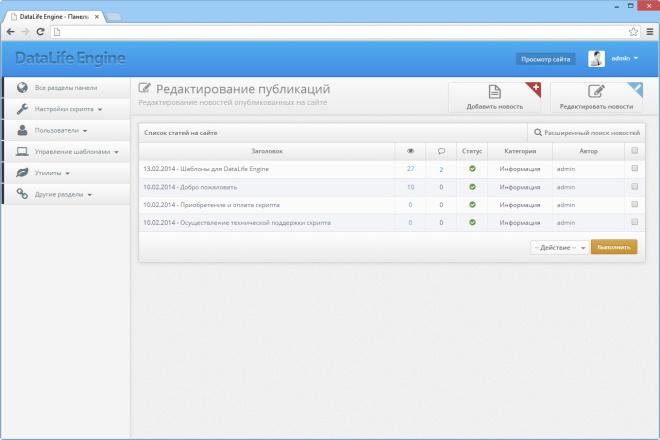 Пишу и дорабатываю модули для dle 1 - kwork.ru
