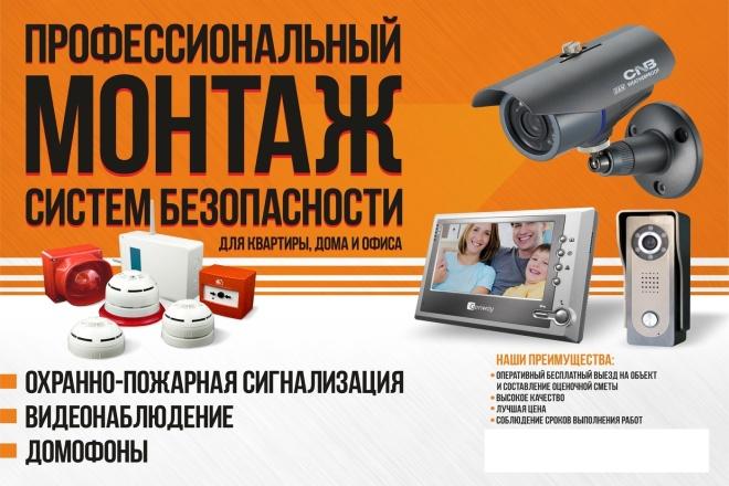 Проект слаботочных сетей безопасности или отдельные чертежи 7 - kwork.ru