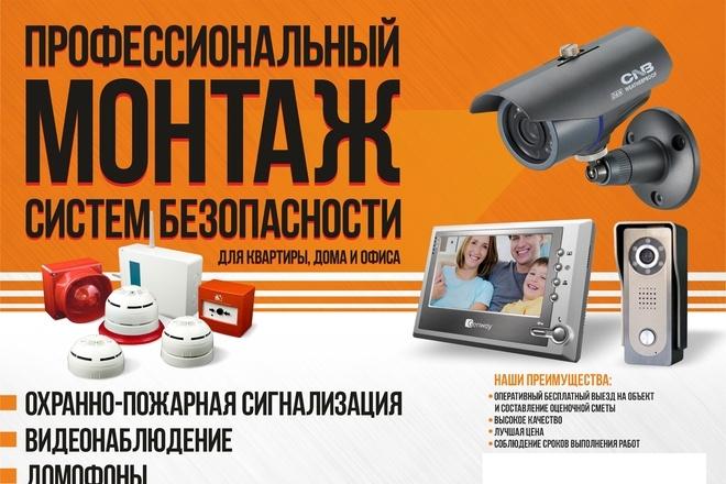 Проект слаботочных сетей безопасности или отдельные чертежи 2 - kwork.ru