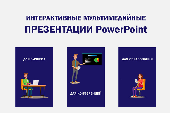 Презентация PowerPoint уникальный дизайн 23 - kwork.ru