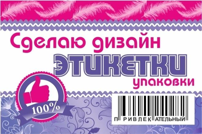 Сделаю дизайн этикетки 188 - kwork.ru