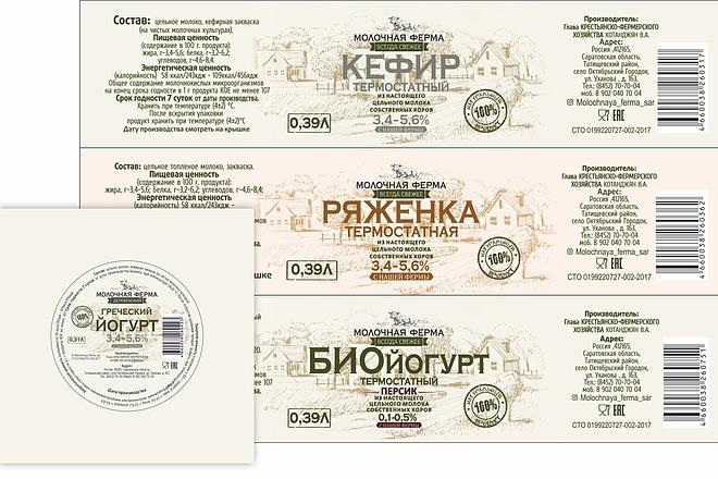 Сделаю дизайн этикетки 179 - kwork.ru