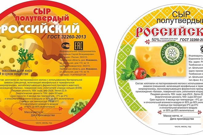 Сделаю дизайн этикетки 183 - kwork.ru