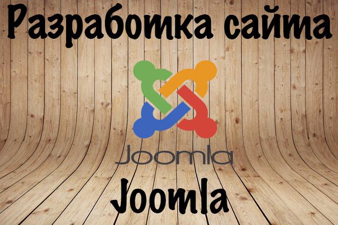 Разработка сайта на базе CMS Joomla 5 - kwork.ru