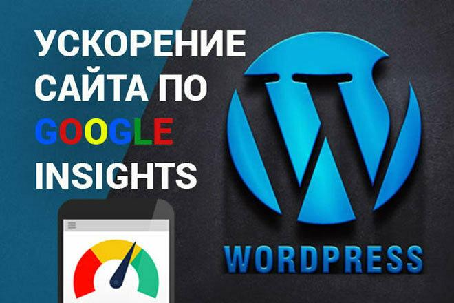 Ускорение Вашего сайта wordpress по Google PageSpeed Insights 1 - kwork.ru