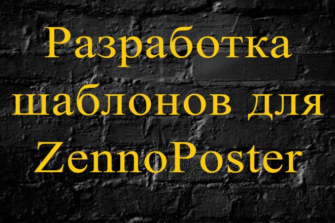 Качественные шаблоны для Zennoposter или Zennobox. С поддержкой 1 - kwork.ru