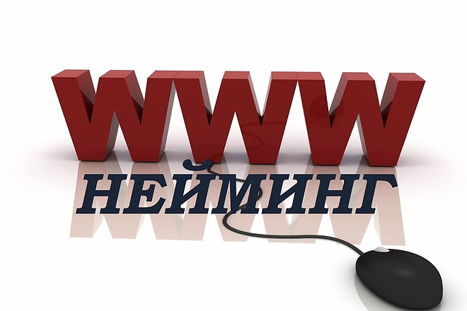 Создам имя для сайта, домен 1 - kwork.ru