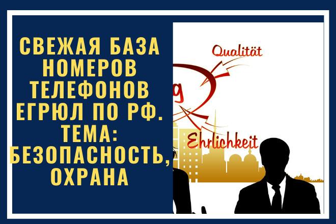Свежая база номеров телефонов ЕГРЮЛ по РФ. Безопасность, охрана фото