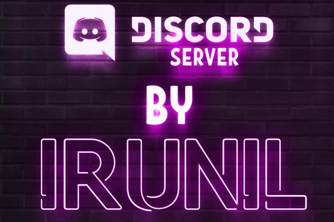 Создам красивый Discord Сервер 2 - kwork.ru
