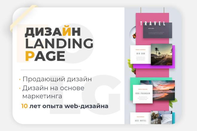 Сделаю дизайн Landing Page 5 - kwork.ru