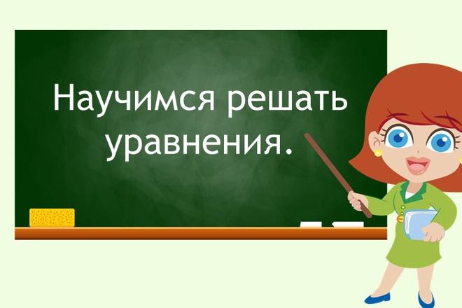 Научу решать уравнения 1 - kwork.ru