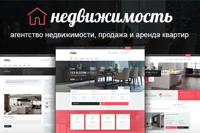 Wordpress сайт недвижимости, аренды квартир, агентства 7 - kwork.ru