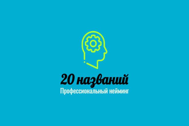 20 вариантов названий. Профессиональный нейминг 1 - kwork.ru