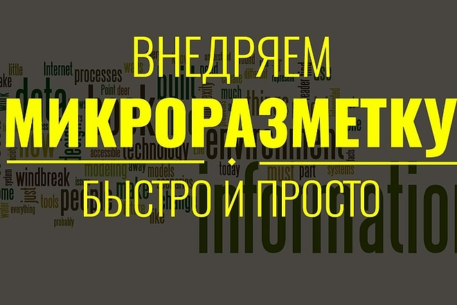 Микроразметка Schema. org для вашего сайта 1 - kwork.ru