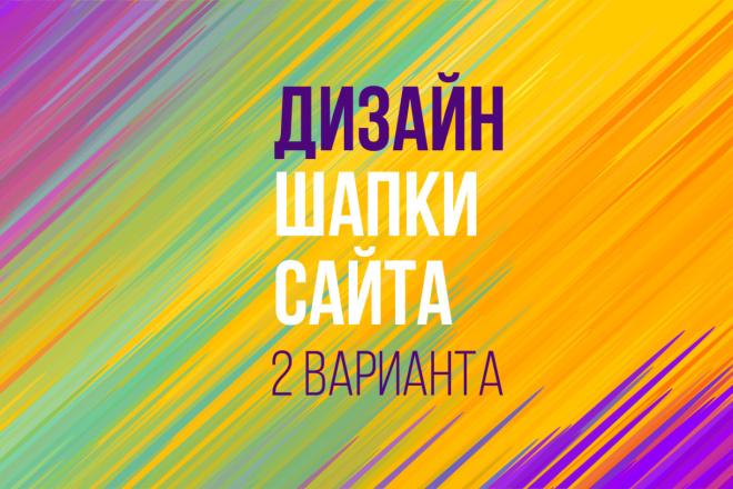 Дизайн шапки сайта 5 - kwork.ru