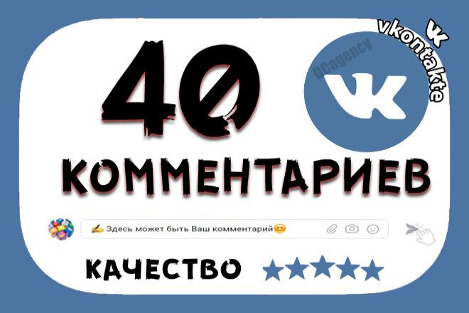 40 комментариев ВКонтакте высшего качества 1 - kwork.ru